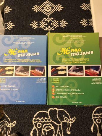 Учебно-методическое пособие казахский язык