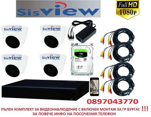 Видеонаблюдение +500gb HDD+Dvr +4 камери 1024р 2мр+Монтаж за гр Бургас
