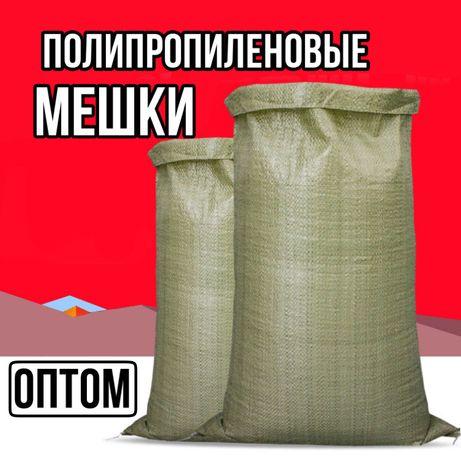 Мешки, Мешок полипропилен