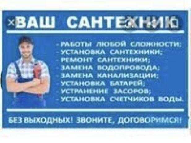 Сантехник Недорого  г.Алматы замена смесителя , унитаза , раковины