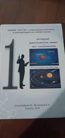 Химия ұбт/кт-ға дайындалуға кітап