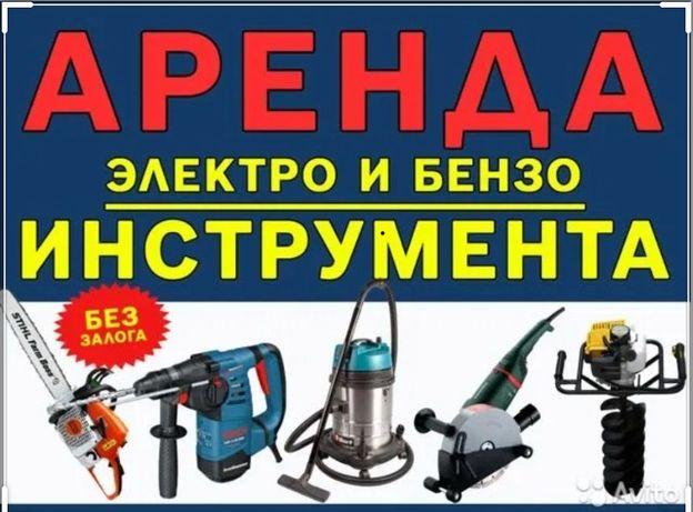 Аренда прокат инструментов генератор отбойник вибро Адр Скулкина 19 а