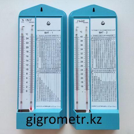 Гигрометр ВИТ 1 и ВИТ 2 психрометрические. Сертификат. Свежая поверка