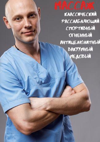 Массаж в Петропавловске