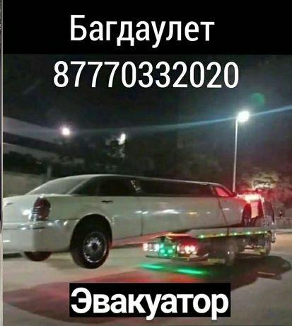 Услуги портал эвакуатор