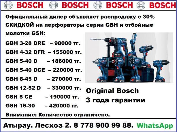 СКИДКА 30% Перфораторы BOSCH