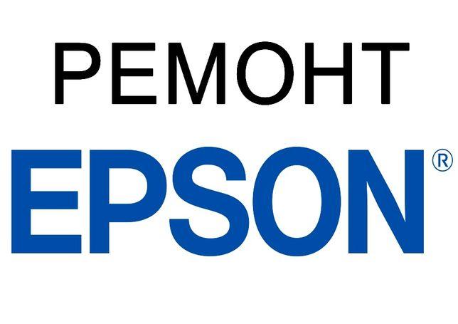 Ремонт принтеров EPSON, Ремонт Епсон, Ремонт Эпсон