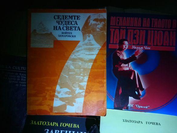 Продавам книги за ценители Бартер