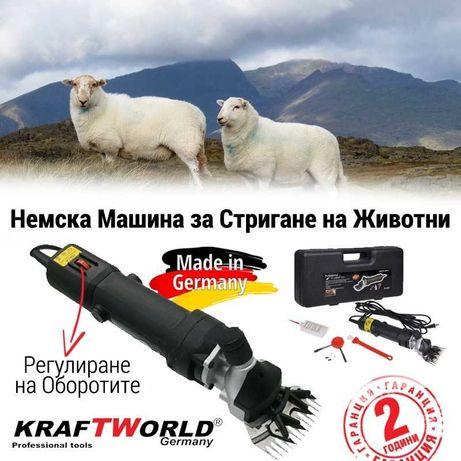 Машина за Подстригване на овце KraftWorld 1600W - електрическа