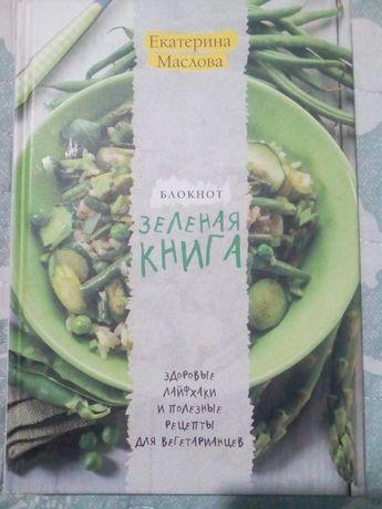 Книга,здоровые лайфхаки для вегетарианцев