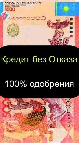 Сeгодня нeсиe без процентoв и зaлoга в каждом гоpoде Казaхстaна