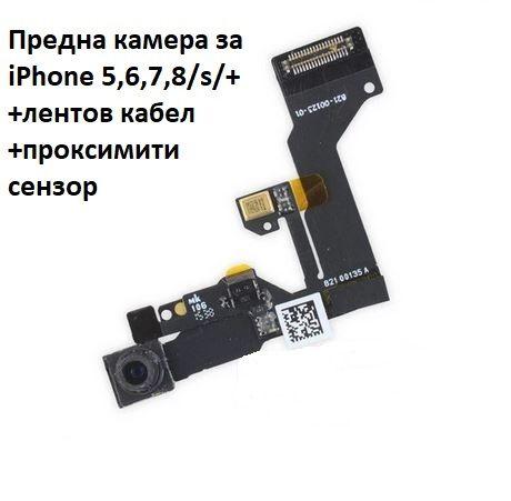 Предна камера за Айфон 5/s/Se/6/s/plus Селфи iPhone camerа