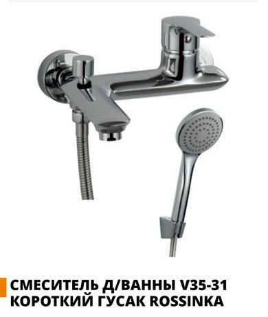 Смеситель Rossinka  для ванны с душем