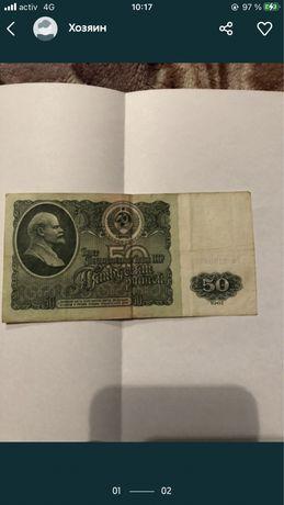 50 рублей СССР