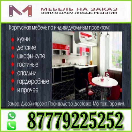 Мебель на заказ Мебельщик Сборка мебели Ремонт мебели