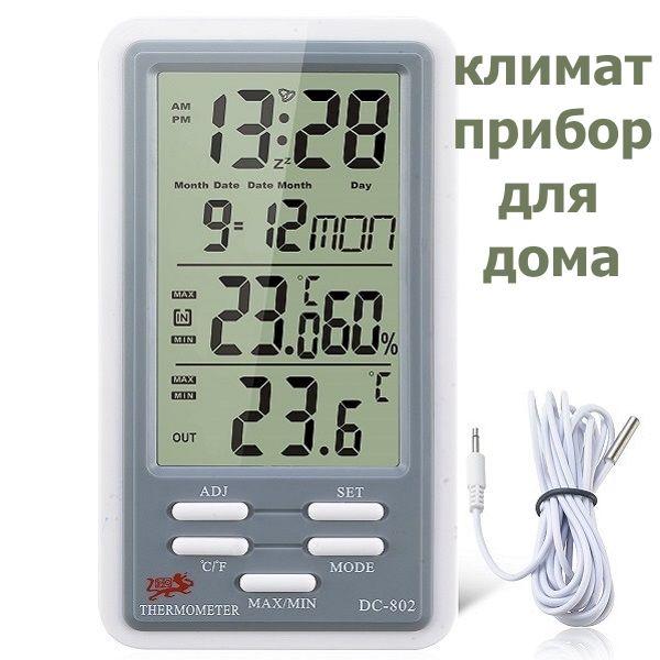 Климат-прибор (термо-гигрометр) комнатный с часами и календарем Актобе - изображение 1