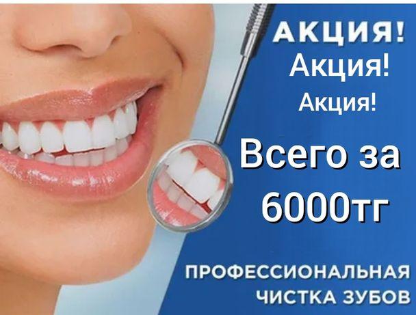 На все виды стоматологических услуг скидки