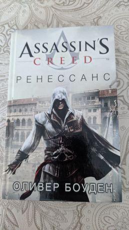 Книга Assassin's Creed Ренессанс