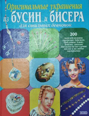 Книга Оригинальные украшения из бусин и бисера