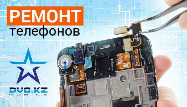 Срочный ремонт сотовых телефонов! Работаем в нестандартном режиме!!!