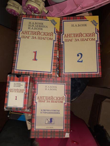 Книги английский, немецкий языки