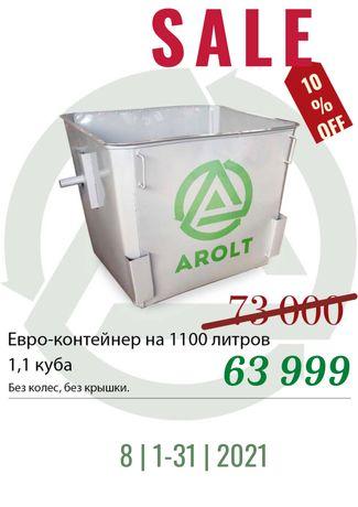 Мусорный бак для тбо, контейнер мусорный, бак для мусора 1100 литров.