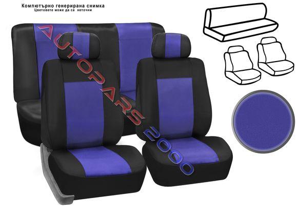 Кожена тапицерия за Форд Фокус, Форд Мондео / Черно със синьо