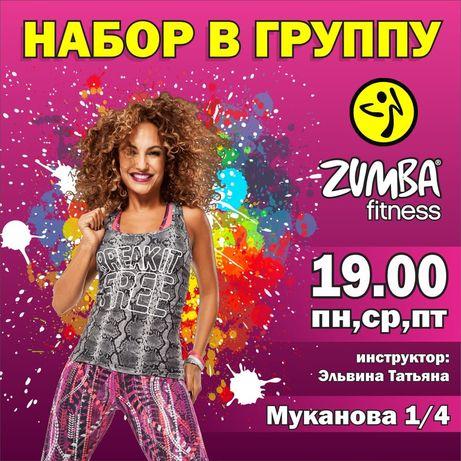 Фитнес. Зумба.Танцы