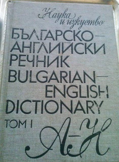 книга книги речник бълг-англ 2 тома