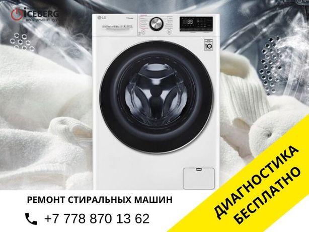 Ремонт стиральных машин мастер стиралок бесплатный выезд на дом