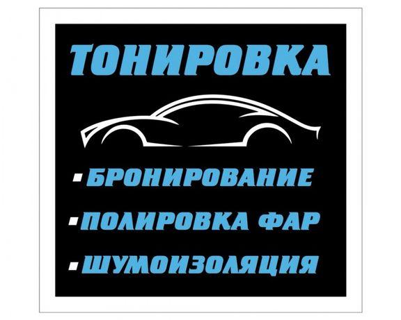 Тонировка Автомобилей, АВТОСВЕТ, БИЛЕД ОПТИКА, замена линз в фарах.