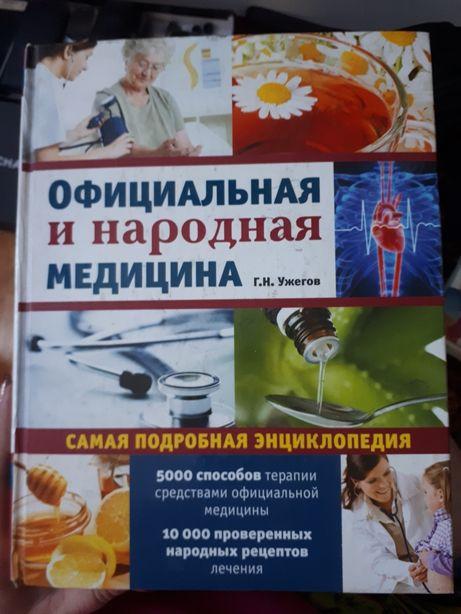 Энциклопедия медицина