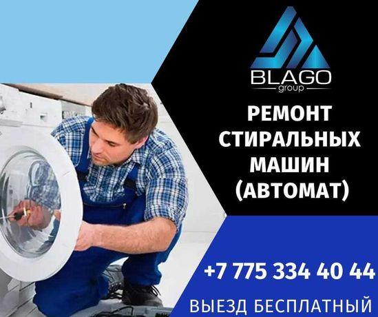 Ремонт стиральный машин на выезд