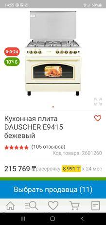 Срочно продам газовую плиту, новое