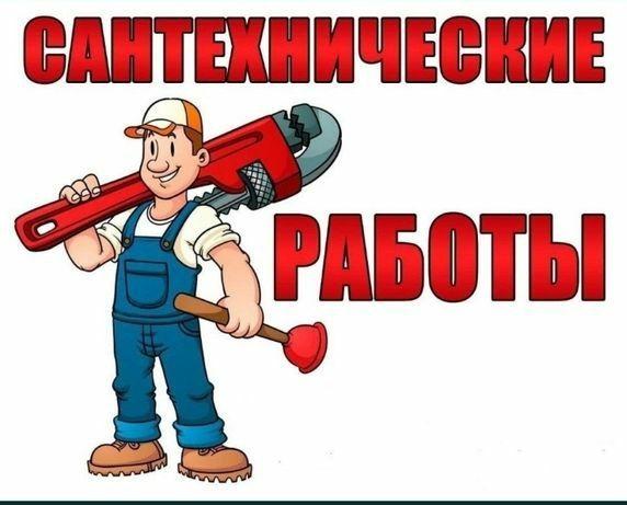 услуга сантехника сварщик электрик плотник
