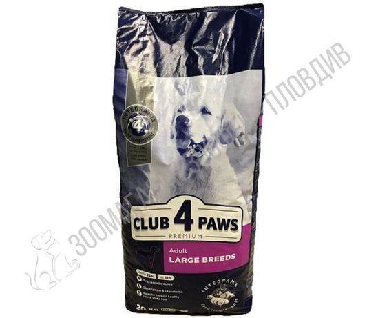 Club4Paws Premium Large Adult 20кг - Храна за Кучета от Едри Породи