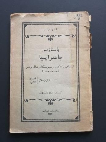 """Книга """"Начальная география СССР"""". 1929 год."""
