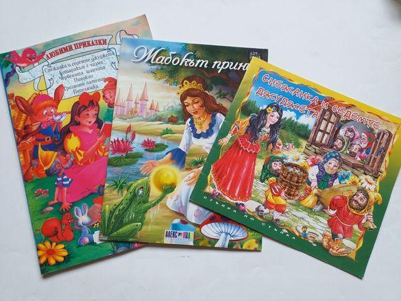 3 книжки с приказки