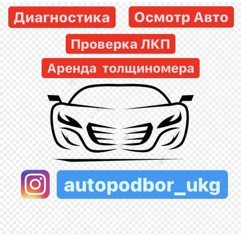Автоподбор Аренда толщиномера Диагностика Сброс ошибок Осмотр авто
