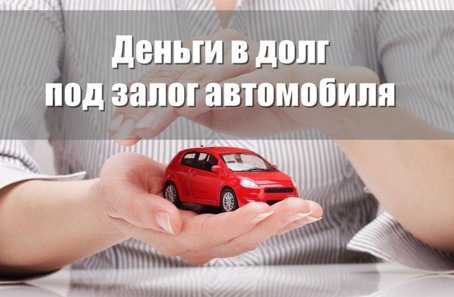 Деньги под залог автомобиля под проценты в займ