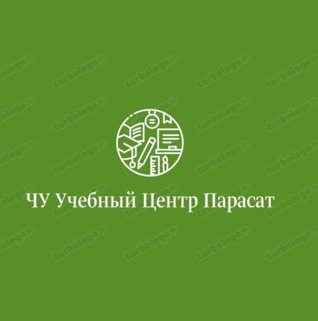 Учебный Центр «Парасат» Сертификат гос. образца