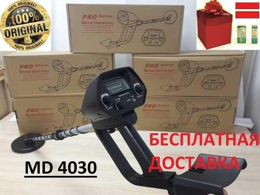 С АСТАНЫ.MD 4030.ОРИГИНАЛ.НОВЫЕ.Металлоискатель черн,цвет и драг.метал