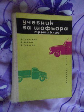 Учебник за шофьора