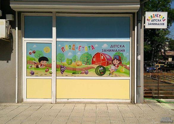 Детска занималня Плодчетата