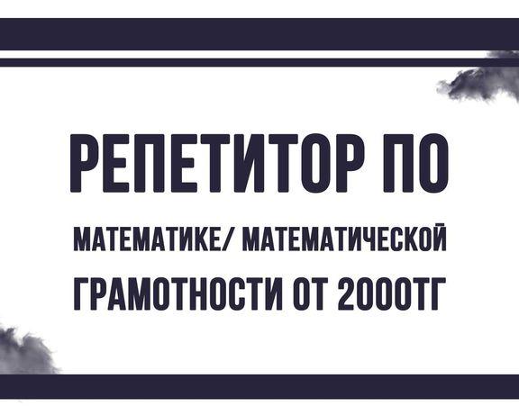 РЕПЕТИТОР по Математике и Крит Мат / Подготовке к ЕНТ NUFYPET SAT 1.