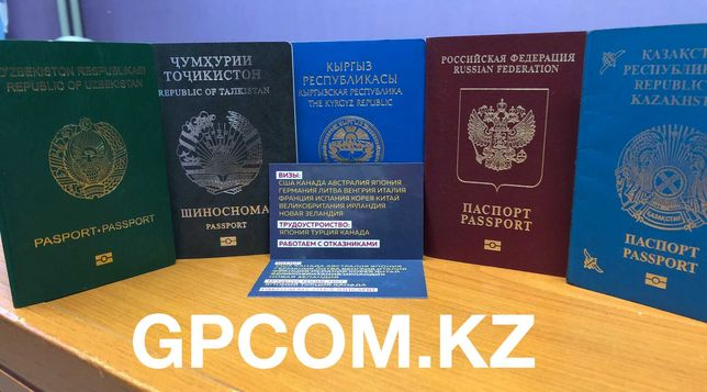 Шенген визы. Визы в Европу