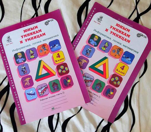 Книга Юным умникам и умницам О.А.Холодова 4 класс