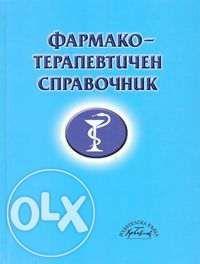 Фармако - Терапевтичен Справочник