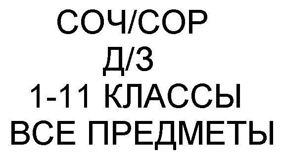 СОЧ/СОР, Д/З. 1-11 классы. Все предметы.