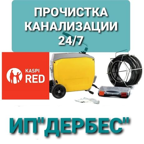Услуги сантехник Прочистка канализации 24/7